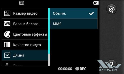 Настройки съемки видео LG Optimus Black P970. Рис. 6