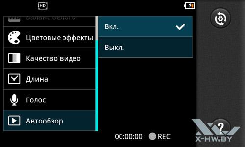 Настройки съемки видео LG Optimus Black P970. Рис. 8