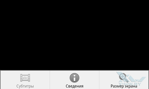 Видеопроигрыватель LG Optimus Black P970. Рис. 2