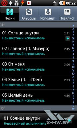 Аудио проигрыватель LG Optimus Black P970. Рис. 2
