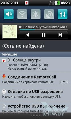 Аудио проигрыватель LG Optimus Black P970. Рис. 7