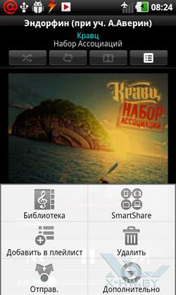 Аудио проигрыватель LG Optimus Black P970. Рис. 8