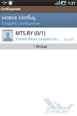 Приложение для работы с SMS-сообщениями Samsung Galaxy Ace. Рис. 1