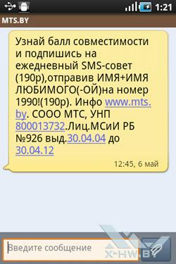 Приложение для работы с SMS-сообщениями Samsung Galaxy Ace. Рис. 2