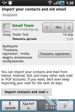 Почтовый клиент Samsung Galaxy Ace. Рис. 4