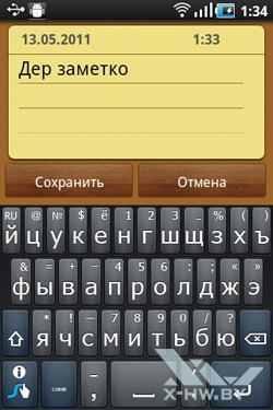 Приложение для составления заметок на Samsung Galaxy Ace. Рис. 1