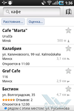 Приложение Google Maps и Локатор на Samsung Galaxy Ace. Рис. 3