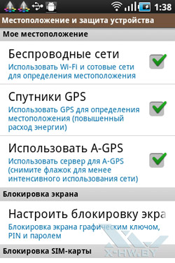 Настройки Samsung Galaxy Ace. Рис. 4