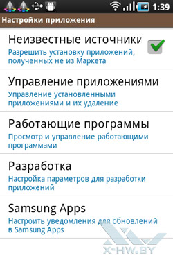Настройки Samsung Galaxy Ace. Рис. 5