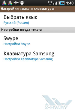 Настройки Samsung Galaxy Ace. Рис. 8