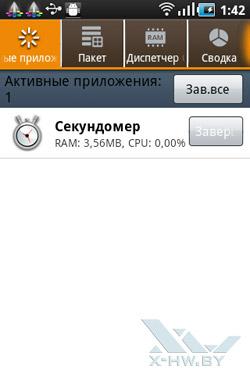 Диспетчер задач и управление приложениями на Samsung Galaxy Ace. Рис. 4