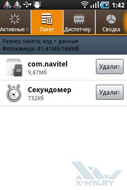 Диспетчер задач и управление приложениями на Samsung Galaxy Ace. Рис. 5