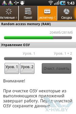 Диспетчер задач и управление приложениями на Samsung Galaxy Ace. Рис. 6