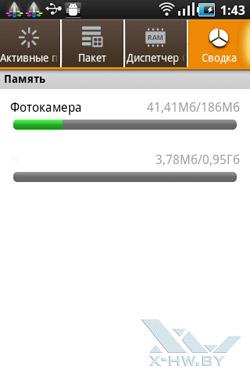 Диспетчер задач и управление приложениями на Samsung Galaxy Ace. Рис. 7