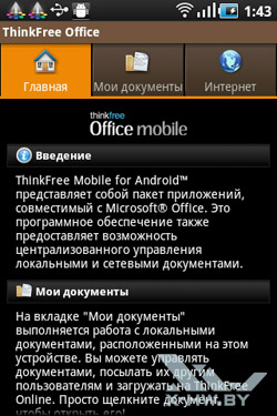 ThinkFree Office Mobile Samsung Galaxy Ace. Рис. 1