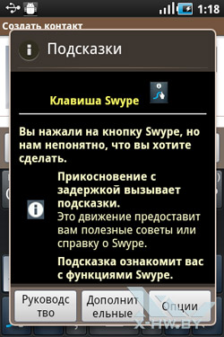 Параметры Swype на Samsung Galaxy Ace. Рис. 1