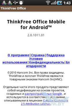ThinkFree Office Mobile Samsung Galaxy Ace. Рис. 2