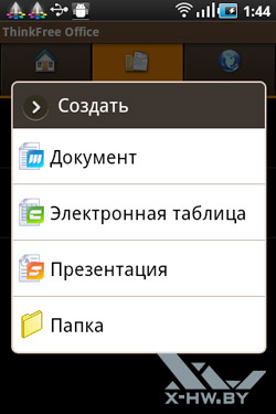 ThinkFree Office Mobile Samsung Galaxy Ace. Рис. 3