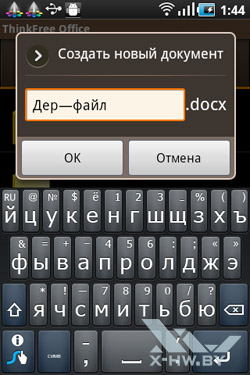 ThinkFree Office Mobile Samsung Galaxy Ace. Рис. 4