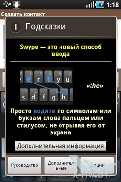Параметры Swype на Samsung Galaxy Ace. Рис. 2
