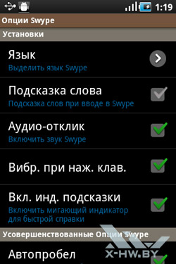 Параметры Swype на Samsung Galaxy Ace. Рис. 3