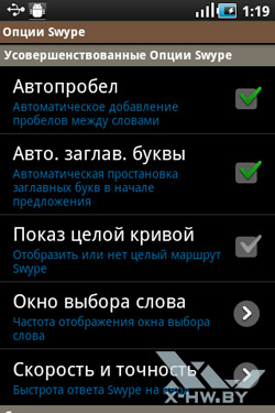 Параметры Swype на Samsung Galaxy Ace. Рис. 4