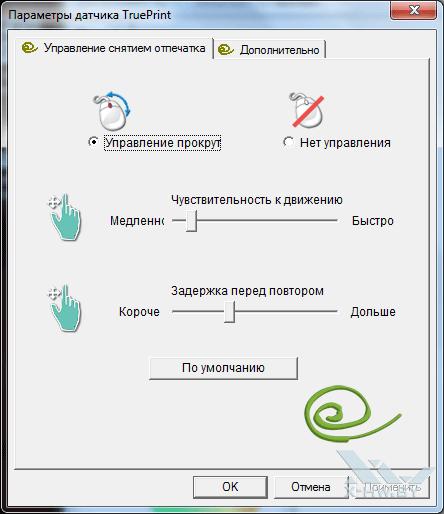 Настройка дактилоскопического датчика