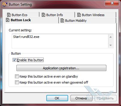 Приложение для настройки дополнительных кнопок Fujitsu LIFEBOOK S761