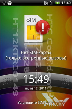 Экран блокировки HTC Wildfire S