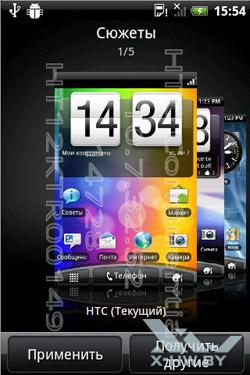 Сюжеты HTC Sense на HTC Wildfire S. Рис. 1