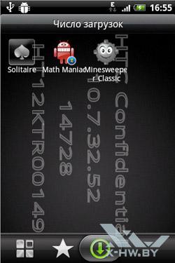 Приложения HTC Wildfire S. Рис. 3