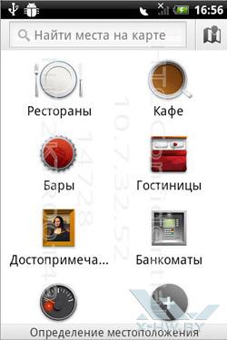 Навигация на HTC Wildfire S. Рис. 4