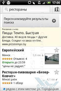 Навигация на HTC Wildfire S. Рис. 5
