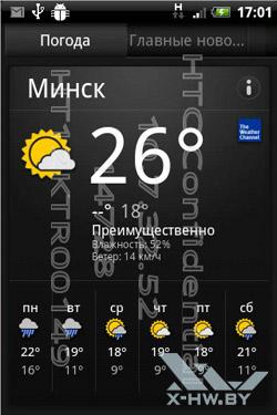 Приложение для просмотра новостей и погоды на HTC Wildfire S. Рис. 1