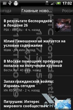 Приложение для просмотра новостей и погоды на HTC Wildfire S. Рис. 2