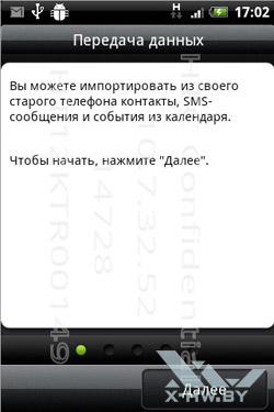 Приложение для синхронизации данных на HTC Wildfire S. Рис. 1