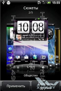 Сюжеты HTC Sense на HTC Wildfire S. Рис. 2