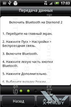 Приложение для синхронизации данных на HTC Wildfire S. Рис. 3