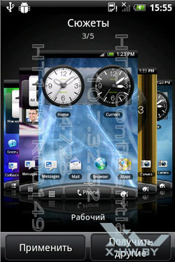 Сюжеты HTC Sense на HTC Wildfire S. Рис. 3