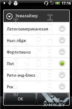 Аудиоплеер на HTC Wildfire S. Рис. 5