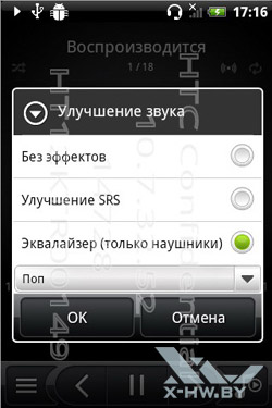 Аудиоплеер на HTC Wildfire S. Рис. 6