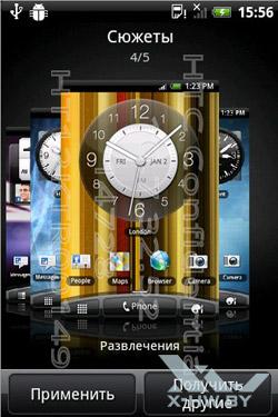 Сюжеты HTC Sense на HTC Wildfire S. Рис. 4