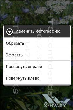 Галерея на HTC Wildfire S. Рис. 3