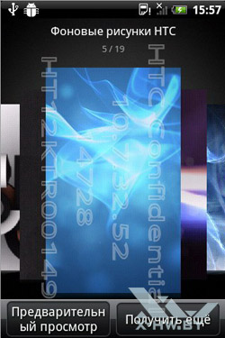 Фоновые рисунки HTC Sense на HTC Wildfire S. Рис. 1