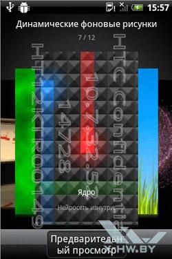 Фоновые рисунки HTC Sense на HTC Wildfire S. Рис. 2