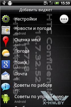 Виджеты HTC Sense на HTC Wildfire S. Рис. 3