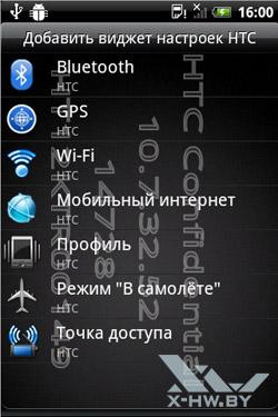 Виджеты настроек HTC Sense на HTC Wildfire S