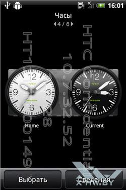 Варианты оформления виджетов в HTC Sense на HTC Wildfire S. Рис. 1
