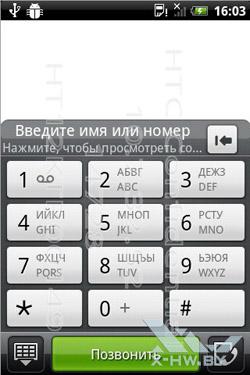Набор номера на HTC Wildfire S