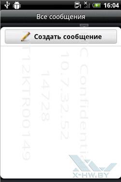 Создание сообщения на HTC Wildfire S. Рис. 1